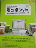 【書寶二手書T5/財經企管_LFM】這就是我的辦公桌Style_辦公桌探險隊