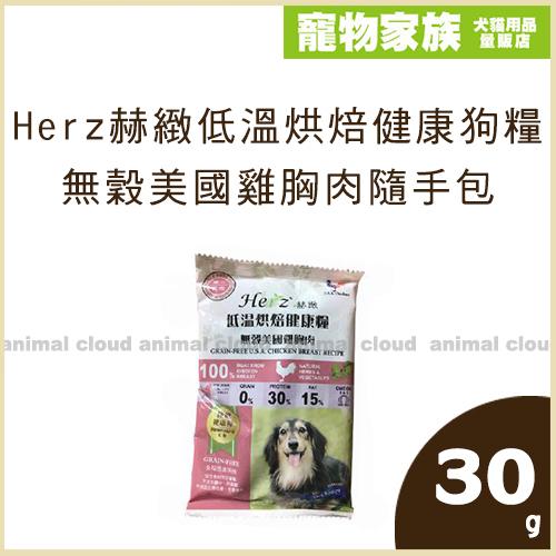 寵物家族-Herz赫緻-無穀軟肉糧 隨手包30g(口味隨機)羊肉/牛肉/雞胸肉