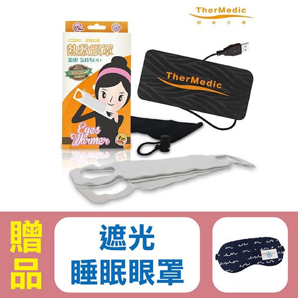 【舒美立得】熱敷眼罩 (未滅菌),贈品:遮光睡眠眼罩
