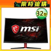 MSI 微星 Optix AG32C 32吋 曲面電競螢幕 +165hZ 【加碼送HDMI線】