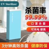 UVC首飾品紫外線消毒盒 便攜口罩手機殺菌器 korea嚴選