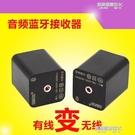 適配器藍芽接收器轉音箱音響功放音頻適配器轉換器無線傳輸改裝立體聲 新年優惠