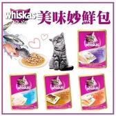 *WANG*【單包】Whiskas偉嘉妙鮮包 貓用 85g 多種口味可選