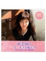 二手書博民逛書店 《妮老師的第一本美容魔法書》 R2Y ISBN:9866678571│郭欣妮