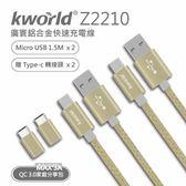 廣寰QC2.0高速鋁合金充電線1.5M(2入組) 日曜金Z2210