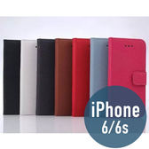 iPhone 6 / 6S 荔枝紋 皮套 側翻皮套 支架 插卡 保護套 手機套 手機殼 保護殼