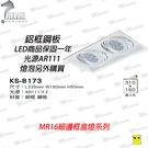 LED盒燈崁燈  AR111盒燈 鋁框鋼...