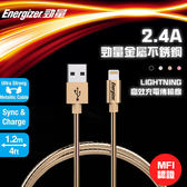 Energizer 勁量 MFI Lightning金屬不銹鋼高效充電傳輸線-金