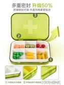 小藥盒便攜女一周分裝藥盒隨身收納分藥盒迷你藥品丸盒子密封薬盒 潮流