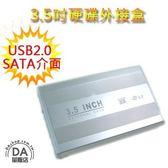 鋁製 3.5 吋 SATA介面 外接盒 支援 USB 2.0傳輸 硬碟/HDD(20-332)