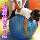 感統兒童訓練按摩球健身瑜伽球加厚防爆觸覺孕婦寶寶顆粒球【全館限時88折】