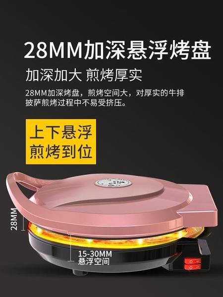 電餅鐺 電餅鐺家用新款雙面加熱加大加深電餅檔自動恒溫煎餅烙餅鍋蛋糕機 220vJD 美物 交換禮物