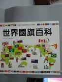 【書寶二手書T3/百科全書_YDC】世界國旗百科_風車編輯群