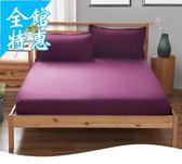 床單床包單人純色保護套防塵罩床笠床罩床墊罩單件床套1.8m床 防滑床單 JY【尾牙八折免運】