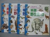 【書寶二手書T2/少年童書_PPJ】草原野生動物_山地野生動物_極地野生動物等_共4本合售