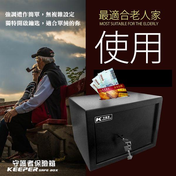 【守護者保險箱】保險箱 保險櫃 保管箱【免運費】 A4紙可放入 雙層 上方投入口 25KDT