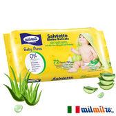 【義大利MILMIL】蘆薈植粹嬰兒舒敏溫和潔膚濕紙巾(72抽/包)