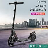 成人代步電動車鋰電踏板車便攜折疊智能兩輪電動滑板車【毛菇小象】