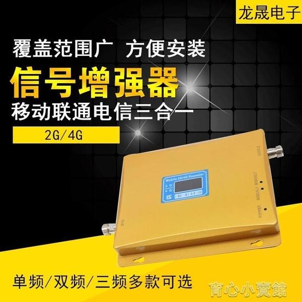 路由器 擴大器900/1800信號增強器手機信號放大器 【免運快出】