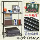 【居家cheaper】黑金剛 46X91...