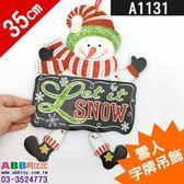 A1131☆雪人SNOW字牌吊腳吊飾#聖誕節#聖誕#聖誕樹#吊飾佈置裝飾掛飾擺飾花圈#圈#藤