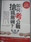 【書寶二手書T3/勵志_YHY】如何考公職搶鐵飯碗?_聯合報編輯部