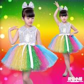 兒童演出服新款公主連衣裙合唱服幼兒園亮片表演服七彩蓬蓬裙 全館8折