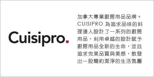 《CUISIPRO》創意蛋糕裝飾組(4入)