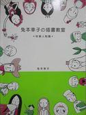 【書寶二手書T1/藝術_NRY】兔本幸子的插畫教室-快樂人物篇_兔本幸子