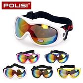 專業戶外成人兒童滑雪鏡護目鏡防霧防風男女登山近視滑雪眼鏡裝備 幸福第一站