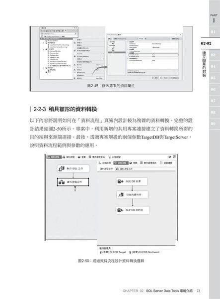Microsoft® SQL Server® SSIS 整合服務