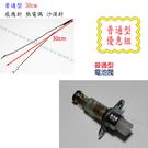 【PK廚浴生活館】瓦斯爐零件/電池閥 +...