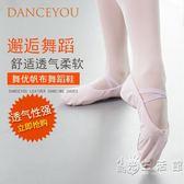 成人幼兒童跳舞鞋帆布舞蹈鞋軟底練功鞋女童瑜伽粉色芭蕾舞鞋單鞋  聖誕節歡樂購