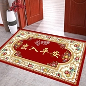 快速出貨地墊紅色喜慶門墊入戶大門口進門臥室廚房衛生間浴室腳墊防滑 YYS