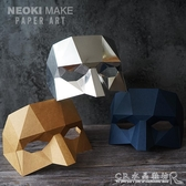 創意diy紙模立體面具佐羅男女通用半臉化妝舞會派對寫真亮銀色潮 水晶鞋坊