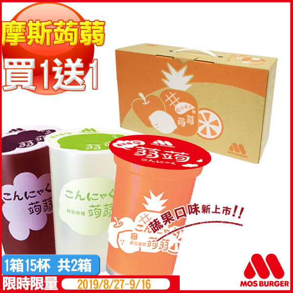 限量買1送1 | MOS摩斯漢堡 蒟蒻【30杯/共2箱】(綜合蔬果/葡萄/蜂蜜檸檬) 任選