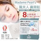 Madame Pearl's珮夫人 鼻爽貼 (盒)