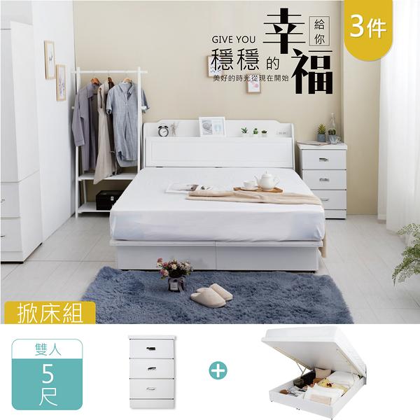 YUDA 英式小屋 純白色 安全裝置 掀床組 床架 (附床頭插座) 5尺雙人 /3件組