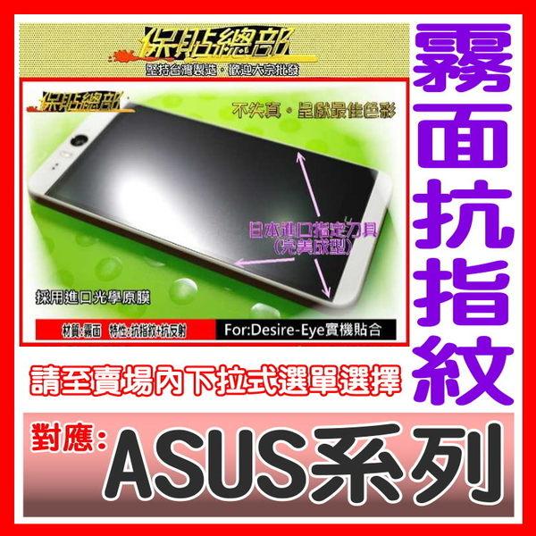 保貼總部 ***霧面低反射抗指紋抗刮螢幕保護貼***對應:ASUS專用型ZeFone3 ze520 ze552 zenfone2 MAX DELUS LASER