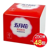 【南紡購物中心】五月花 抽取式衛生紙 250抽 48包/箱