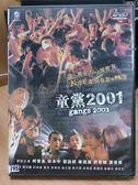 挖寶二手片-H03-017-正版DVD*華語【童黨2001】柯受良*宋本中*張詠妍