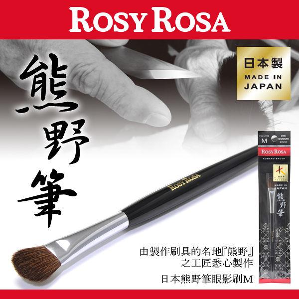 《日本製》ROSY ROSA 日本熊野筆眼影刷M 1入  ◇iKIREI