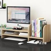 電腦螢幕架創意顯示器增高架電腦托架辦公桌鍵盤收納筆記本支架桌上小書架XW-完美