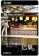 二手書博民逛書店 《從不曾離開過巴黎-魚的巴黎旅行》 R2Y ISBN:9867494164│趙于萱