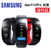 【福利品】三星 SAMSUNG GearFit2 Pro (R365)-紅長
