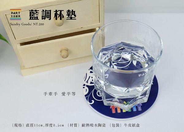 《T-STUDIO拉拉購物網》PAR.T彩虹商品/吸水防滑杯墊/藍調
