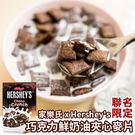 韓國 家樂氏 X hershey's 聯名限定 巧克力鮮奶油夾心麥片(500g) 【AN SHOP】