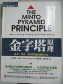 【書寶二手書T1/語言學習_DF9】金字塔原理_芭芭拉.明托