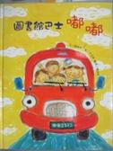 【書寶二手書T5/少年童書_XAW】圖書館巴士嘟嘟_趙焌