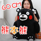 Hello Boody ❤︎日系熊本熊坐姿娃娃~正版授權~KUMAMO熊本熊玩偶~超大娃娃~情人送禮